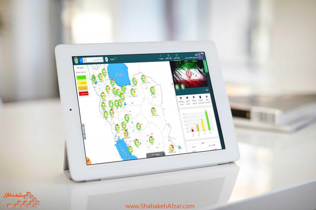 پیاده سازی، پشتیبانی و نگهداری سامانه مکانی یکپارچه ساز و تحلیلگر شاخصهای کیفیت ارائه سرویس و اطلاعات ارتباطی در سطح روستاهای کشور (سامانه دیار )